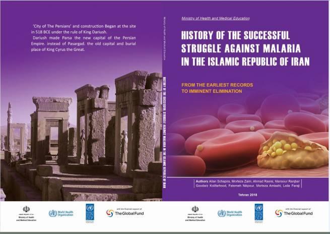 History of the successful struggle against malaria in the Islamic Republic of Iran