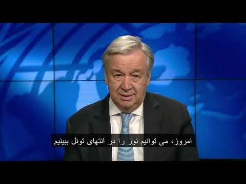 پیام ویدیویی آنتونیو گوترش دبیر کل سازمان ملل متحد به مناسبت روز بین المللی نوروز