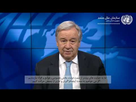 پیام آنتونیو گوترش، دبیرکل سازمان ملل متحد، به مناسبت روز جهانی پناهنده
