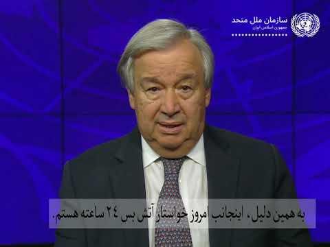 پیام آنتونیو گوترش، دبیر کل سازمان ملل متحد به مناسبت روز بینالمللی صلح، ۳۰ شهریور ۱۴۰۰،  برابر با ۲۱ سپتامبر ۲۰۲۱