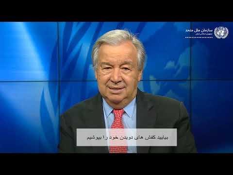 پیام آنتونیو گوترش دبیرکل سازمان ملل متحد به مناسبت روز جهانی انسان دوستی، ۲۸ مرداد ۱۴۰۰ برابر با ۱۹ اوت ۲۰۲۱