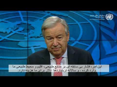 پیام دبیرکل سازمان ملل متحد پیامی به مناسبت روز جهانی غذا، ۱۶ اکتبر ۲۰۲۱ برابر با ۲۴ مهر ۱۴۰۰