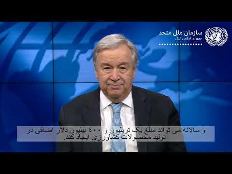 پیام آنتونیو گوترش دبیر کل سازمان ملل متحد به مناسبت روز جهانی مقابله با بیابان زایی و خشکسالی (۱۷ ژوئن ۲۰۲۱)