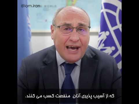 پیام مدیر کل سازمان بین المللی مهاجرت به مناسبت روز بین المللی مهاجران 2020