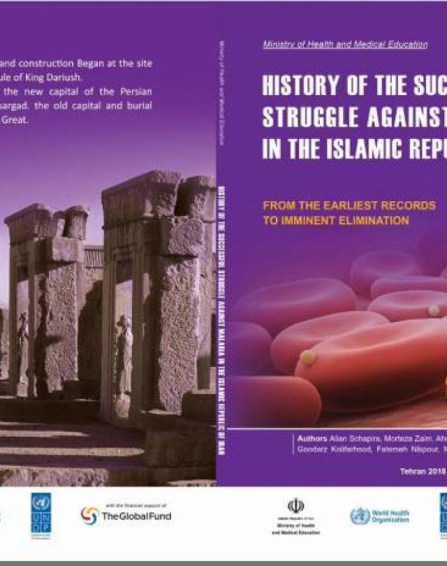 History of the successful struggle against malaria in the Islamic Republic of Iran